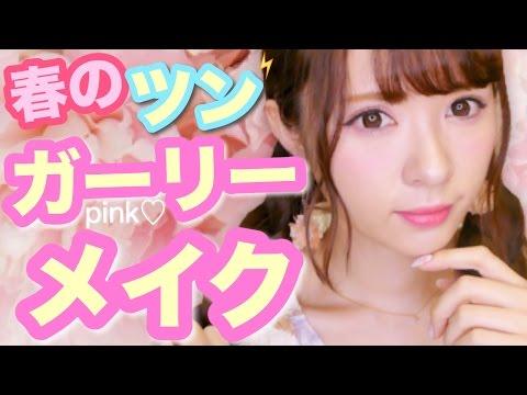 春のツンガーリーメイク♡【RAXY】Spring Girly Makeup