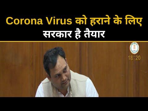 Corona Virus को हराने के लिए सरकार है तैयार || Ajay Dutt || AAP Leader || Latest Speech