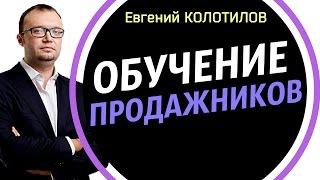 Евгений Колотилов - Обучение Продажников  / На Канале Николая  Мрочковского