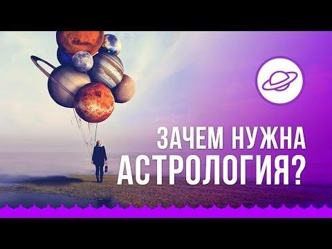 Как считать дирекции в астрологии