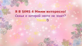 Я в Sims 4 Мммм интересно))