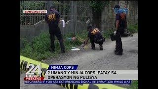 24 Oras: 2 umano'y ninja cops, patay sa operasyon ng pulisya