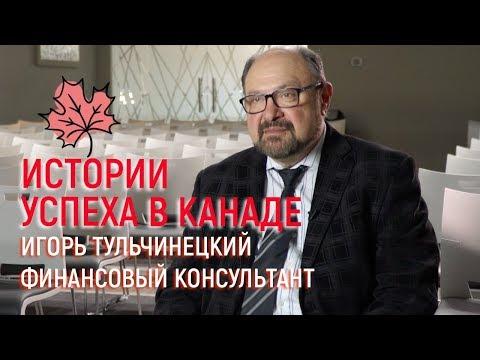 И.Тульчинецкий: из сапожника — в советники по финансам!