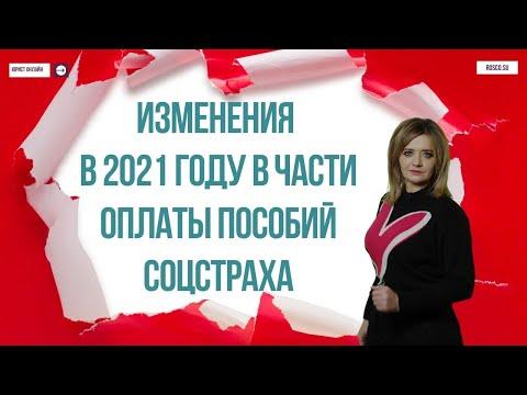 Изменения в 2021 году в части оплаты пособий соцстраха