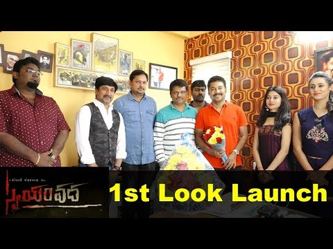 Swayamvadha Movie First Look Motion Poster Launch