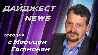Новости OstWest 7.5.18 Инаугурация Путина и сюрпризы с приглашенными зарубежными гостями