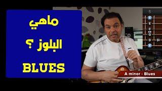 تحميل اغاني تعليم جيتار - ماهي البلوز ؟ - What is Blues? MP3