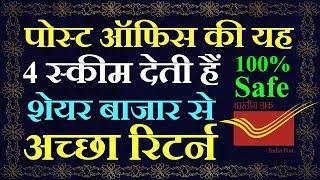 Post Office की ये 4 Schemes देती हैं Share Market से अच्छा Return | MIS,SCSS,TDA,NSC Hindi 2017-2018