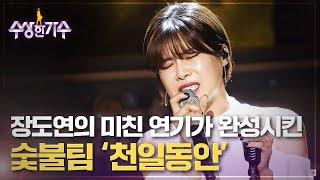 [복제무대] 숯불 - 이승환의 '천일동안' 수상한 가수 13화