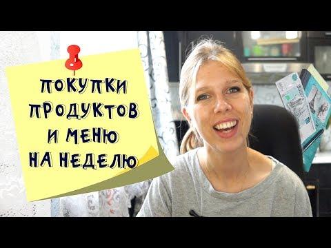 Меню на неделю и текущая закупка продуктов  Видео № 21