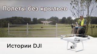 Полеты без крыльев. Истории DJI на русском