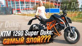 KTM Super Duke 1290: самый злой мотоцикл? (Тест от Ксю) /Roademotional
