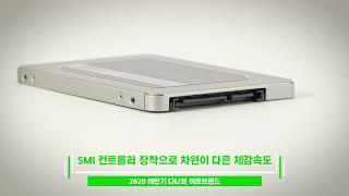 마이크론 Crucial MX500 대원CTS (500GB)_동영상_이미지