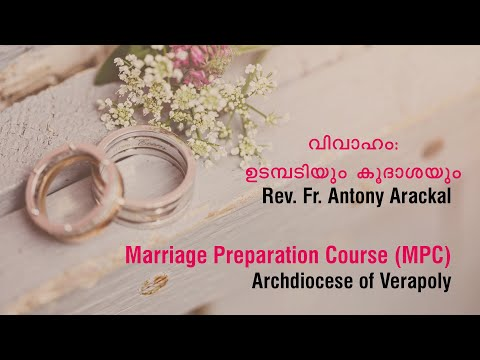 Marriage Preparation Course (MPC)/ Class 1 /വിവാഹം ...