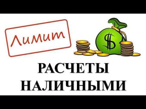 Расчеты наличными для ИП и ООО | ЛИМИТ 100 тысяч руб  | Бизнес | Предпринимательство | Бухучет