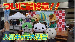 ミナモ vs 人気キャラクター【ミナモの十番勝負vol.10】