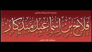 الذي كشف الإرجاء الدقيق عند الأحناف هو الإمام الألباني ـ الشيخ فلاح مندكار