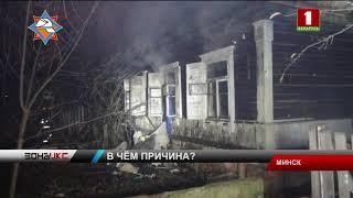 Накануне вечером горел частный дом на улице Луговой. Зона Х