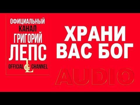 Григорий Лепс  - Храни Вас Бог   (Натали. Альбом 1995)