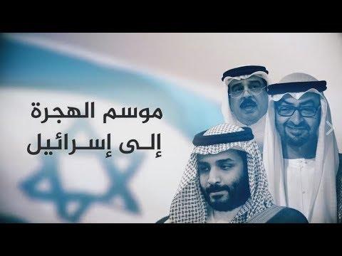 """""""تطلبع"""" رحلة جوية مباشرة بين تل أبيب وأبو ظبي تحلق بالقرب من المدينة المنورة والرياض"""