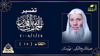 تفسير الحمد لله رب العالمين اللقاء رقم 18 برنامج التفسير مع فضيلة الشيخ الدكتور محمد حسان