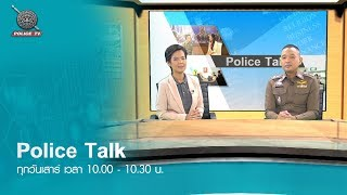 รายการ Police Talk : กองบังคับการปราบปรามการกระทำความผิดเกี่ยวกับอาชญากรรมทางเทคโนโลยี (บก.ปอท.)