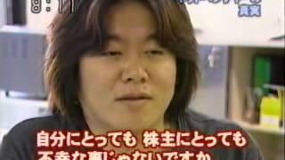 オン・ザ・エッヂ/堀江貴文氏/2000年その2