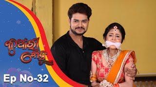 Kunwari Bohu   Full Ep 32   13th Nov 2018   Odia Serial – TarangTV