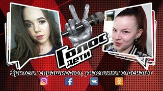 Топ-5 вопросов пользователей соцсетей финалистам шоу - За кадром - Голос.Дети - Сезон 5