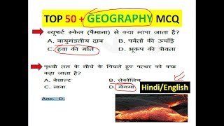 geography mcq