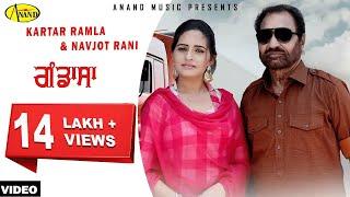 Kartar Ramla Ll Navjot Rani Ll Gandasa Ll Full Video Anand Music II New Punjabi Song 2016