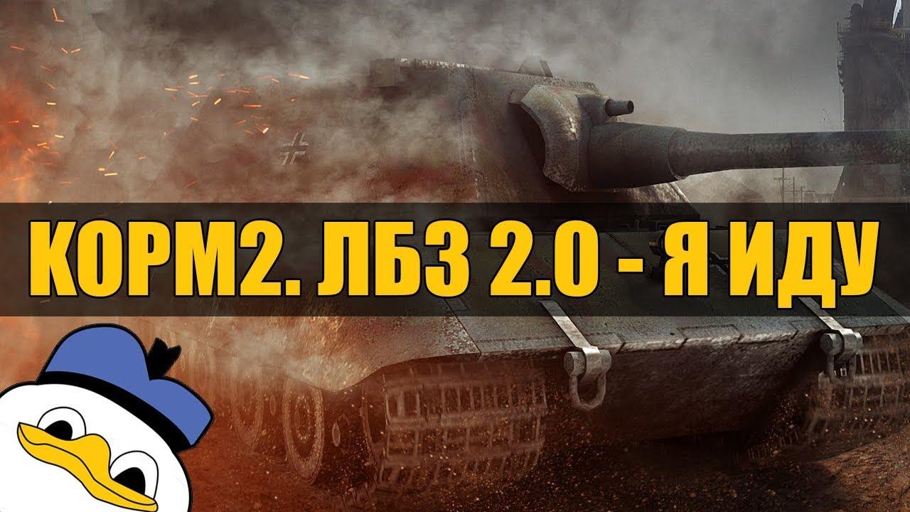 КОРМ2. ЛБЗ 2.0 - EXCALIBUR. + NEIK_VP
