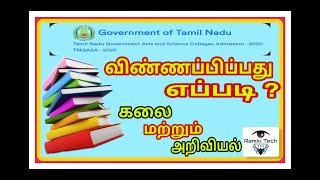How to apply Tamilnadu Government Arts And Science College Online Admissions - TNGASA 2020 | RTT |