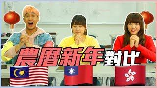 台灣紅包錢,竟然比馬來西亞多四倍!!馬來西亞🇲🇾台灣🇹🇼香港🇭🇰農曆新年差異|甜度冰塊出品