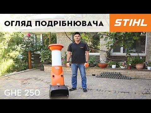 Садовый измельчитель электрический STIHL GHE 250 Video #1