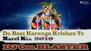 Aaja Nand Ke Dulare-[Merci Vibration] DJ OM BLASTER !!MP3