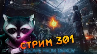 """Escape From Tarkov #301 - Сдохни или Умри"""" 1440p"""
