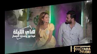 اغاني حصرية Mina & Mohammed – Hai Al Leila (Video)|مينا نور ومحمد المسار – هاي الليلة (فيديو) |2019 تحميل MP3