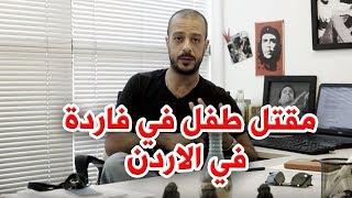 مقتل طفل في فاردة عرس في الاردن | al waja3 تحميل MP3