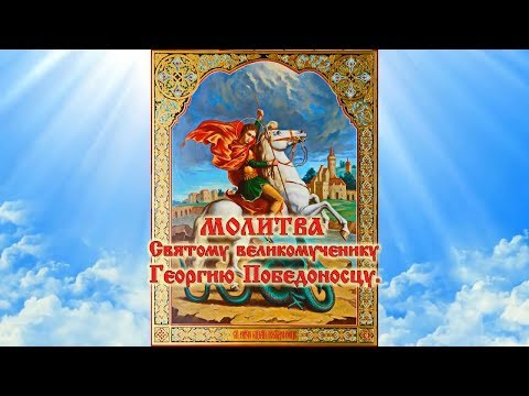 Молитва Георгию Победоносцу о защите и победе  (С текстом и иконами) Слово Православия