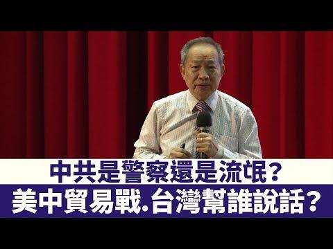 美中仍不足的貿易戰 AFFC座談會 陳博志 3之2