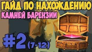 Камни Барензии - Гайд по нахождению (7-12) [TES V: Skyrim]