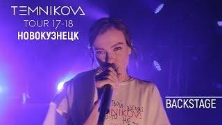 Закулисье тура в Новокузнецке - Елена Темникова TEMNIKOVA TOUR 17/18
