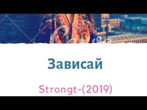 Strangl - Зависай (2019)