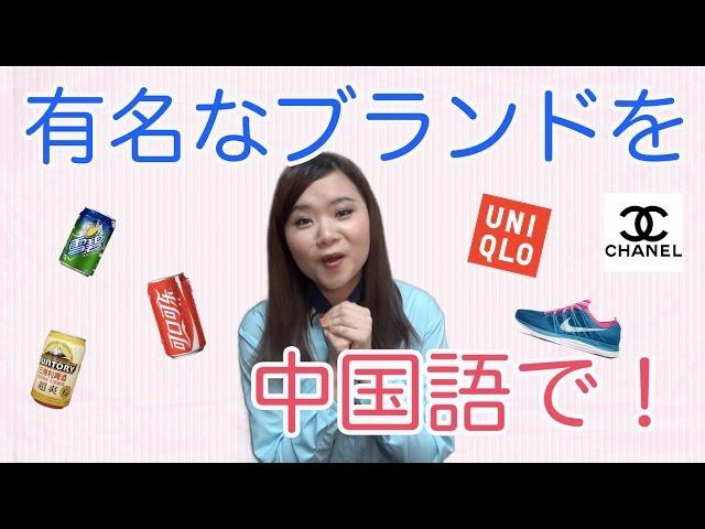 【丸々暗記中国語-013】有名なブランドを中国語で言おう