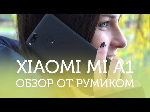 Обзор Mi A1 от Алёны Русь
