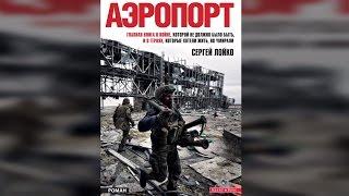 Сергей Лойко читает отрывки из романа «Аэропорт»