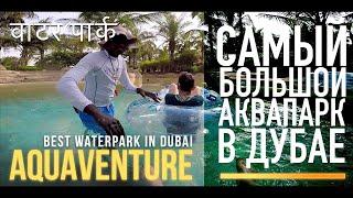 ОАЭ | Крутой аквапарк в Дубай - Aquaventure Atlantis The Palm Dubai