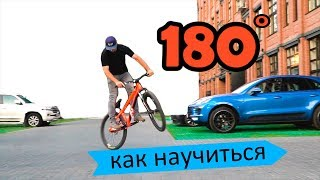 Как правильно научиться 180 на BMX - MTB | Дневник тренера 3