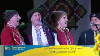 Народний ансамбль Земляки Козацька доля